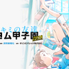 熱い戦いを見守る!「#カクヨム甲子園2018応援」ツイートで高校生を応援しよう!(応援者賞あり)【6/29~7/31】