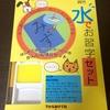 呉竹の「水でお習字セット」で練習です(*^_^*)