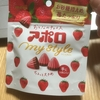 明治アポロチョコは発売50周年!!