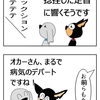 【犬漫画】嫁は花粉症…だからァ、正確には「嫁が花粉症」です!