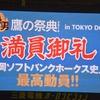 【観戦記】20160627福岡ソフトバンクホークス対千葉ロッテマリーンズ