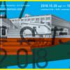 アートを通して異質なもの同士をつなぐ【奈良県立大学 現代アート展「船 / 橋わたす」】(奈良市)
