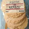 【無印良品】お菓子「無選別 えびせんべい」はコスパ最高で美味しいのでオススメ!【感想・レビュー】