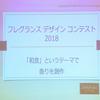 フレグランス パーティ 2019のご報告②コンテスト 授賞式 2018