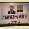 安倍首相に新型コロナ対応の質問をするライブ動画を見たが、期待外れだった