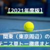 関東(東京周辺)のテニス大会、草トー徹底まとめ【2021年度版】