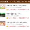 【70%還元】maNaraで36501ポイント☆ちょびリッチ