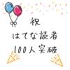 祝・はてな読者100人突破!感謝