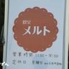 富山県小矢部市 富山の英国風メイドカフェ喫茶メルト