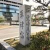 草津駅の道標