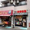 荒川区「ねぎし丸昇」へ、大学いもとおでんをWで楽しめるお店