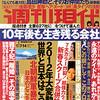 「10年後も生き残る会社(前編)」in『週刊現代』(1月7日・14日合併号)