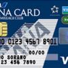 【陸マイラー】 年会費無料を中心にクレジットカード 発行案件を計画してみる!