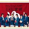 11/1(木)めざましテレビ伊野尾慧+Hey!Say!JUMPふ湯タビ宮城=持ち株順調