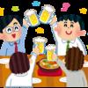 四十雀の独り言(酒類禁止の話)
