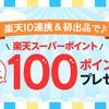 楽天ID連携&初出品で【100ポイント】プレゼント♪
