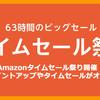 <2021年10月29日~31日>Amazonタイムセール祭り開催!ポイントアップやタイムセールがオトク