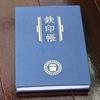 【鉄印を求めて全国へ】第三セクター鉄道40社を巡る『鉄印帳の旅』