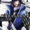 戦国BASARA 4 (1)