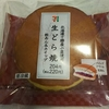 ボリュームたっぷり 『セブンイレブン 北海道十勝産小豆使用 生どら焼 粒あん&ホイップ』 を食べてみました。