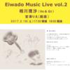 2017年2月18日(土)Eiwado Music Live vol.2 相川理沙 を開催します(イベント終了報告追記)