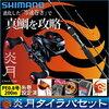 シマノ 炎月SS B610M-S タイラバセットの最安&在庫情報!