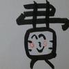 今日の漢字736は「費」。日本は消費大国だ
