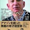 イノベーションってとってもさみしい話ということがわかる本:ブラッド・ストーン「ジェフ・ベゾス 果てなき野望」