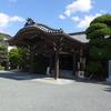 【国宝】史記 呂后本紀第九 毛利博物館