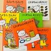 【絵本】こぐまちゃんシリーズの魅力とおすすめの5冊