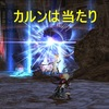【FF14】新生エオルゼア冒険記(207)「配達士クエストと調理士クエスト」