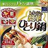 これは楽うま! 『エビス レンジで簡単 ひとり鍋』で鍋をキメる! もちろん、とり野菜みそで!