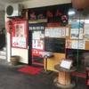 米子駅前 炒めネギラーメン