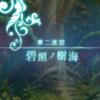 世界樹の迷宮X、第二迷宮、碧照ノ樹海