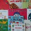 【おすすめ絵本10選】3歳に読み聞かせした絵本*11*
