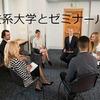 【文系大学とゼミナール】ゼミ選びから活動内容まで解説!