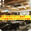 我が愛すべきマリオット奈良が・・・〜FHRに追加ホテル〜