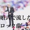 【ウェディングソング】結婚式で流したい邦楽ロック10選!