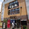 台東区田原町交差点 寿司居酒屋 日本海で、ランチのお好み三色丼!!!