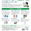 マドック MF対応 ホームページ作成サービス【デジタル集客】