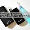 【ヴェポライザー】加熱チャンバーの汚れを自作電動ブラシで楽にクリーニングする方法