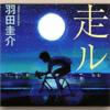 自転車でどこまでも。高校生の心情が描写される羽田圭介のロード小説『走ル』【読書屋!】