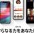 iOS 12の新機能と追加・修正された17項目を解説(超細かい点も)