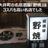 【野焼@大井町】料理美味しくコスパの高い地元の名店