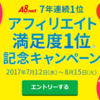 アフィリエイト満足度1位A8.netアンケート回答で500円GET!?