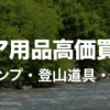 2020.10.25 相模川、猿ヶ島