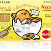マイルに交換できるポイントを獲得、今お勧めのクレジットカード案件(2017/2/20)