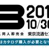 10月30日(日)M3 参加 RICORA MUSIC TEAM