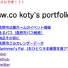 ローカルプロキシで、Chromeへのレスポンスを編集する(Mac OS BigSur)