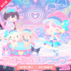 【今日のハロスイ】新作ハッピーバッグ「アイドル☆チアライブ」初日7連ガチャ結果報告